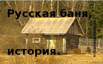 русская-баня-история