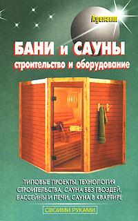 Баня своими руками- книга о строительстве и оборудовании саун и бань.