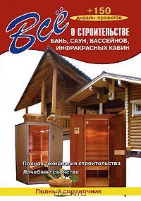 Все о строительстве бань, саун, бассейнов, инфракрасных кабин  Полный справочник
